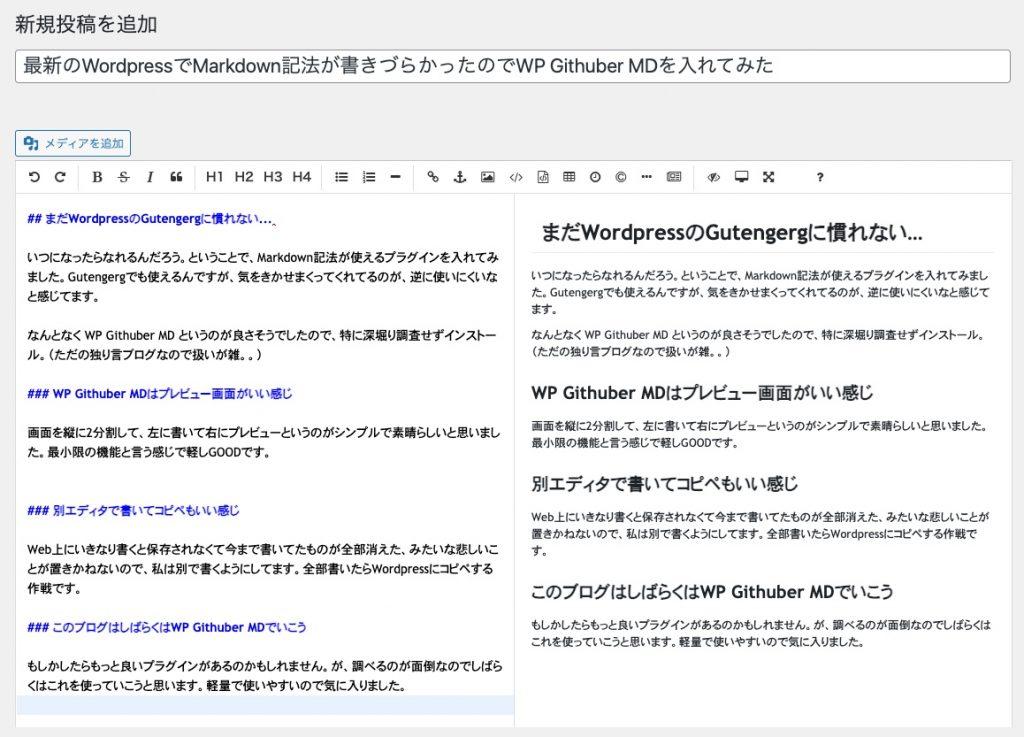 WP Githuber MDの画面