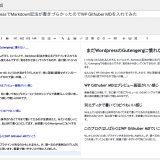 最新のWordPressでMarkdown記法が書きづらかったのでWP Githuber MDを入れてみた